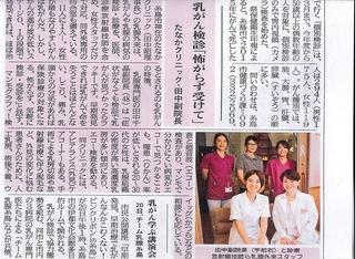 IMG_20181018_0001糸島新聞.jpg