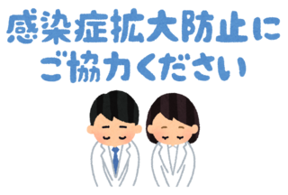 message_kansensyou_doctor.png